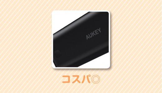 【AUKEY】モバイルバッテリー 「5000mAh」軽い!小さい!安い!PB-N41