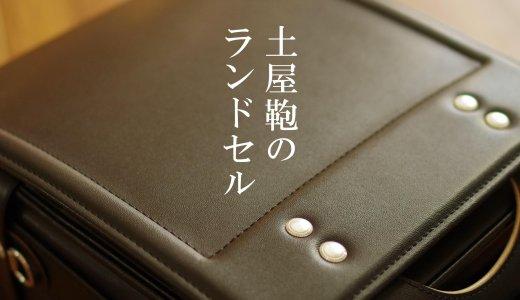 【土屋鞄のランドセル】クラシックなデザインでおしゃれ!注文時期は?いつ届くの?