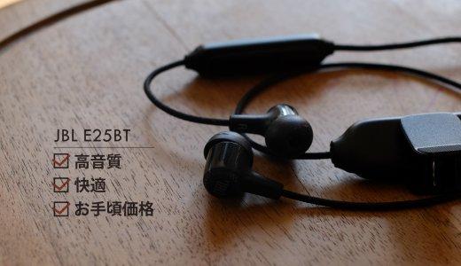 【Bluetoothイヤホン】高音質で快適、お手頃価格な「JBL E25BT」初めてのワイヤレスイヤホンにおすすめ!