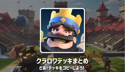 【クラロワ最強デッキ】ユーチューバーおすすめデッキ20+戦い方動画