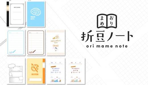 【ダウンロード自由】A4用紙に印刷して折るだけ!簡単でかわいい「折豆ノート」作りました!