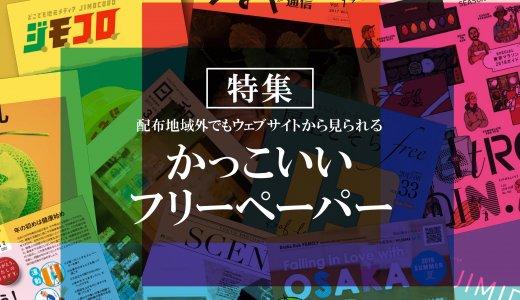 【デザイン】WEBサイトで読めるおすすめのお洒落フリーペーパー10選