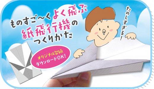 ものすご~くよく飛ぶ紙飛行機の作り方【台紙ダウンロードもあるよ】