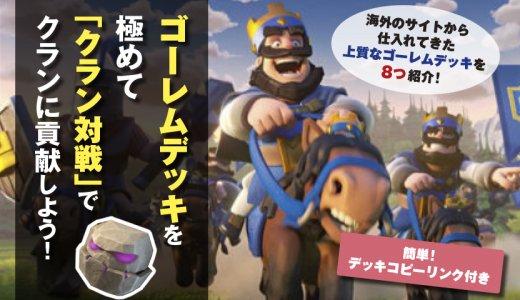 【クラロワ】最強ゴーレムデッキ!クラン対戦にもおすすめ!