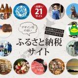 デザイン性の高い【ふるさと納税自治体サイト】厳選21コ!