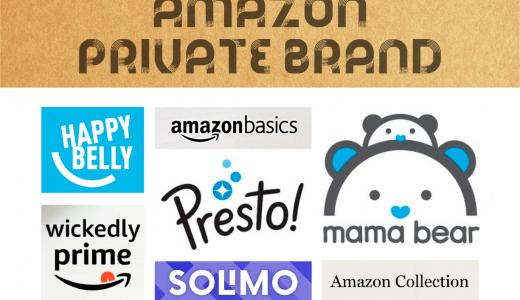 や、安い!amazonのプライベートブランドってこんなにあるんだ!!
