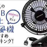 【1000円代】人気のUSB卓上扇風機おすすめランキング!