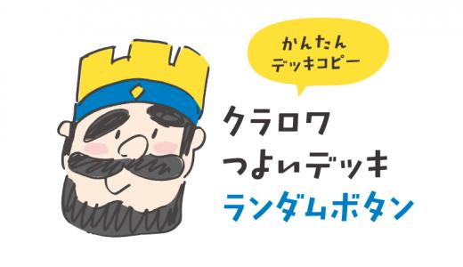 【クラロワ】強いデッキランダムボタン