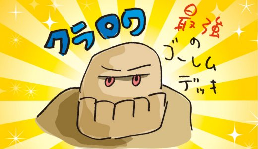 【クラロワ】難しいけどマジで最強ゴーレムデッキ!高勝率ゴレデッキは?