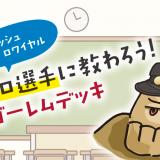 【クラロワ】最新版!最強ゴレデッキをプロから学ぼう!