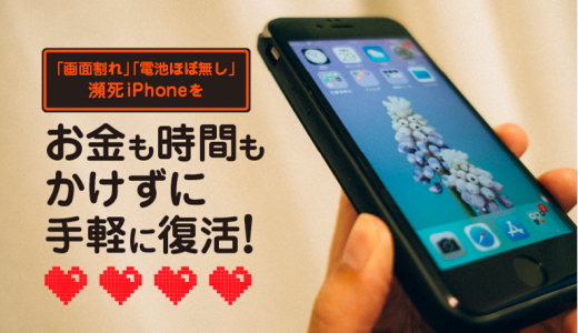 画面割れでiPhone6Sの電池交換断られたけど3900円でV字回復したお話