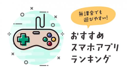 【スマホゲーム】無課金で遊べる!おすすめアプリランキング/iPhone・Android