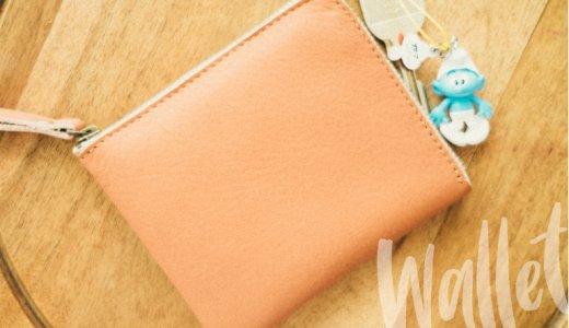 【レビュー】L字ファスナーの財布を買いました!金運アップするか心配なくらい激安だけどおすすめ!