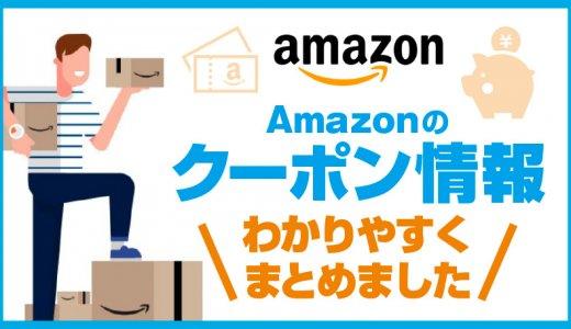 【Amazonクーポンコード】一番わかりやすい『アマゾンクーポン情報』まとめ