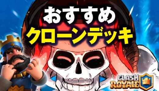 【クラロワ】おすすめ超爽快『クローンデッキ』5選!!巨スケ・ゴレ・ラヴァ