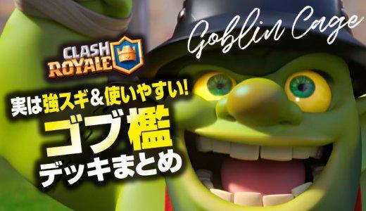 【クラロワ】ゴブリンの檻が強い!おすすめデッキ紹介!