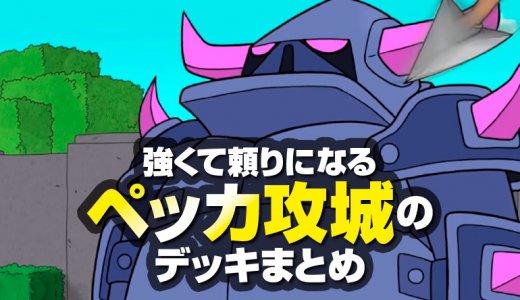【クラロワ】ペッカ攻城デッキを使おう!入れときゃなんとかなる!