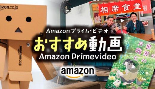 【この世界の片隅に 等】Amazonプライムビデオ個人的におすすめまとめ!