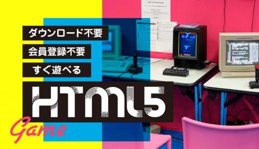 すぐ遊べる!ダウンロード不要・会員登録不要の【HTML5ゲーム】をやってみよう!
